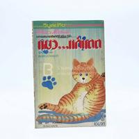 แมว...แก่แดด เล่ม 3
