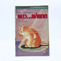 แมว...แก่แดด เล่ม 2