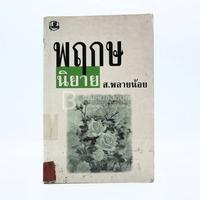 พฤกษนิยาย - ส.พลายน้อย (มีตราปั๊มห้องสมุด)