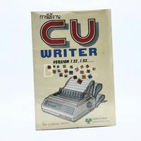 การใช้งาน CU Writer