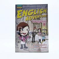 English Adventure กับครูพี่แนน