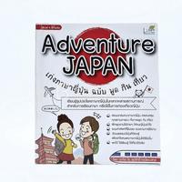 Adventure Japan เก่งภาษาญี่ปุ่น ฉบับ พูด กิน เที่ยว