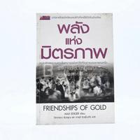 พลังแห่งมิตรภาพ Friendships of Gold