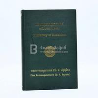 พจนานุกรมพุทธศาสตร์ ฉบับประมวลธรรม - พระพรหมคุณาภรณ์ (ป.อ. ปยุตฺโต)