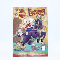ปังปอนด์ The Comics โดยต่าย ฉบับที่ 22