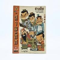 การ์ตูน มหาสนุก ฉบับ สามก๊ก เล่ม 4 - หมูนินจา