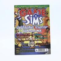 The Sims House Party Vol.3 No.28 ปาร์ตี้สุขสันต์ บ้านหรรษา