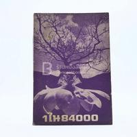 1 ใน 84000 พิมพ์ถวายสมเด็จพระสังฆราช สกลมหาสังฆปริณายก (วาสนมหาเถร)