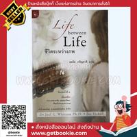 ชีวิตระหว่างภพ - อรทัย เจริญชาติ แปล