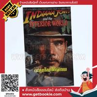 Indiana Jones and the Interior World ตะลุยโลกใต้พิภพ