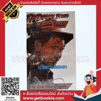 Indiana Jones and the Seven Veils บุกแดนสนธยา