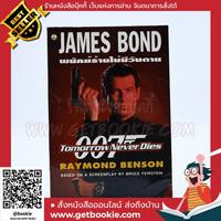 James Bond พยัคฆ์ร้ายไม่มีวันตาย 007 Tomorrow Never Dies - Raymond Benson ✦