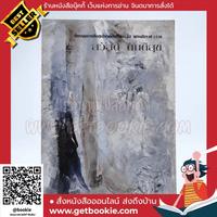 นิทรรศการเชิดชูเกียรติศิลปินอาวุโส พุทธศักราช 2536 สวัสดิ์ ตันติสุข