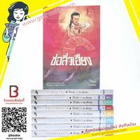 ยุทธจักรนิยายชุด ชอลิ่วเฮียง ครบชุด 9 เล่มจบ (พิมพ์ครั้งแรกของสนพ.สร้างสรรค์-วิชาการ) - โก้วเล้ง (ว.ณ เมืองลุง) ✦