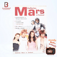 Mars Galleries in Thailand