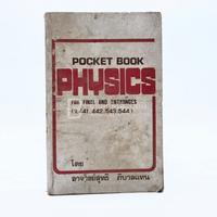 Pocket Book Physics For Final and Entrances - อ.สุทธิ ภิบาลแทน