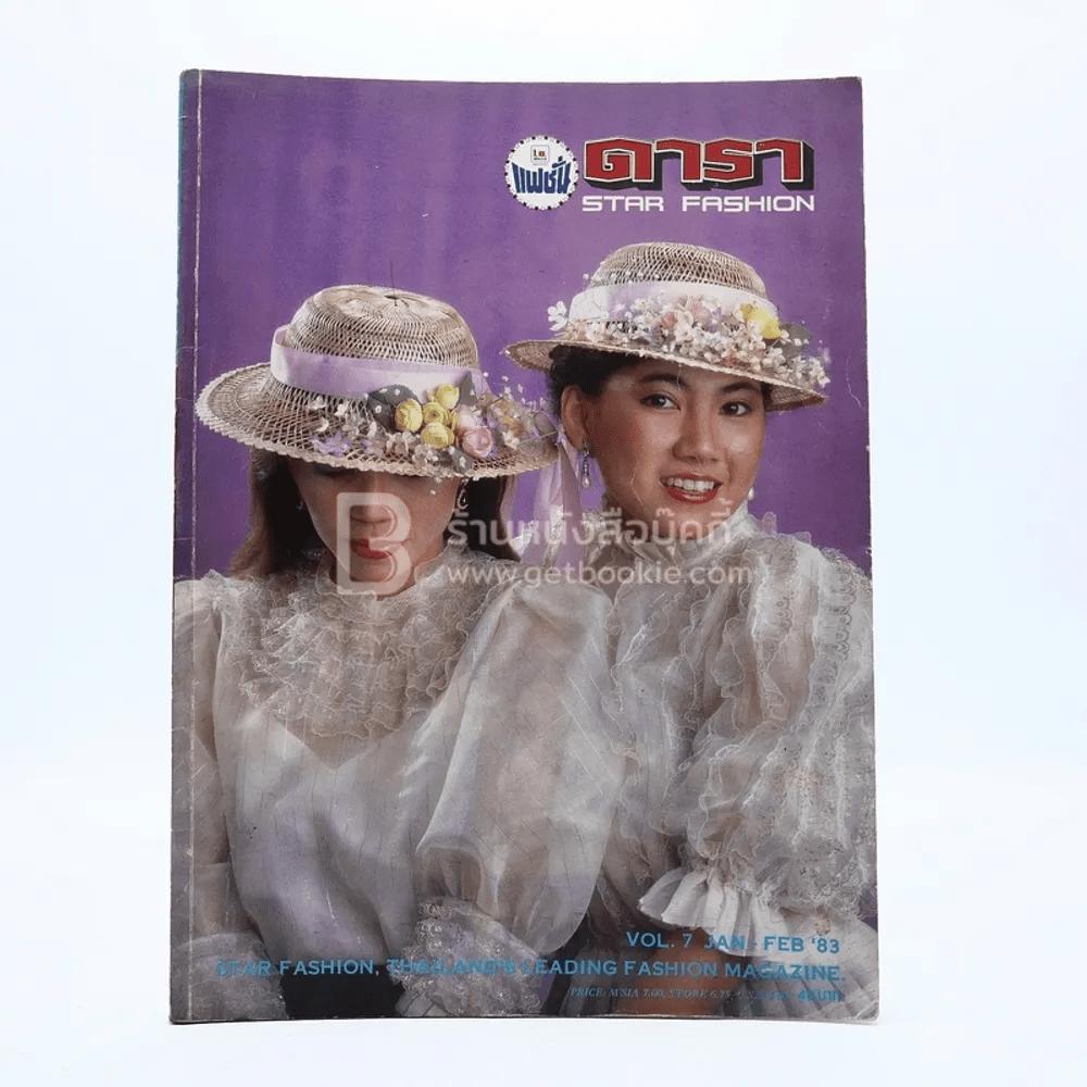 แฟชั่นดารา Star Fashion ปีที่ 2 ฉบับที่ 7 ม.ค.-ก.พ.2526