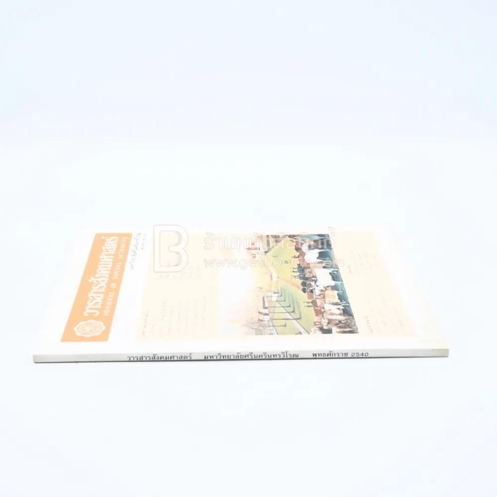 วารสารสังคมศาสตร์ 2540