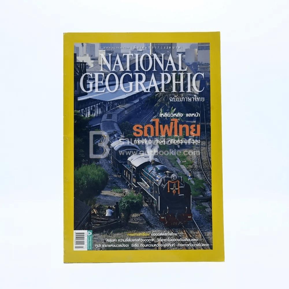 National Geographic ฉบับที่ 152 มี.ค.2547