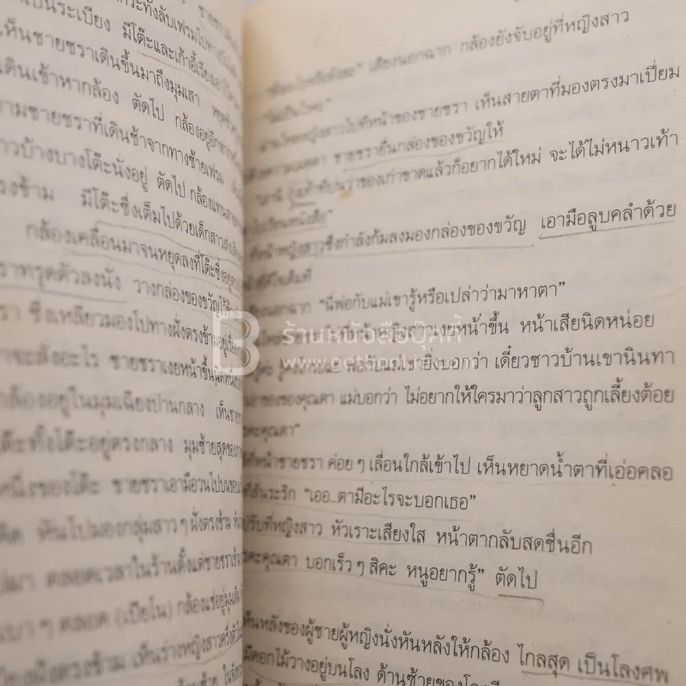 เพลงชีวิตสามัญ - สมศักดิ์ วงศ์รัฐ (มีตราปั๊มห้องสมุด)