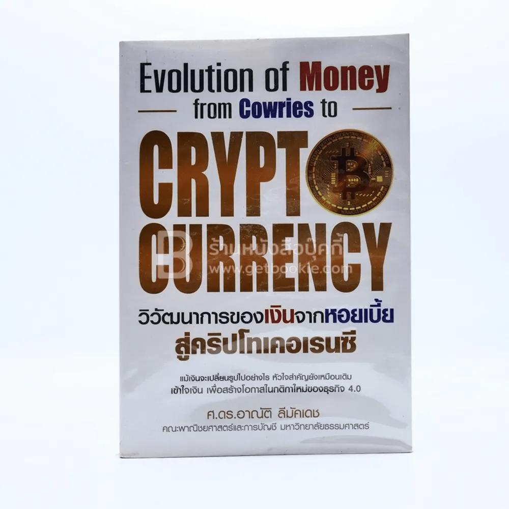 วิวัฒนาการของเงินจากหอยเบี้ย สู่คริปโทเคอเรนซี