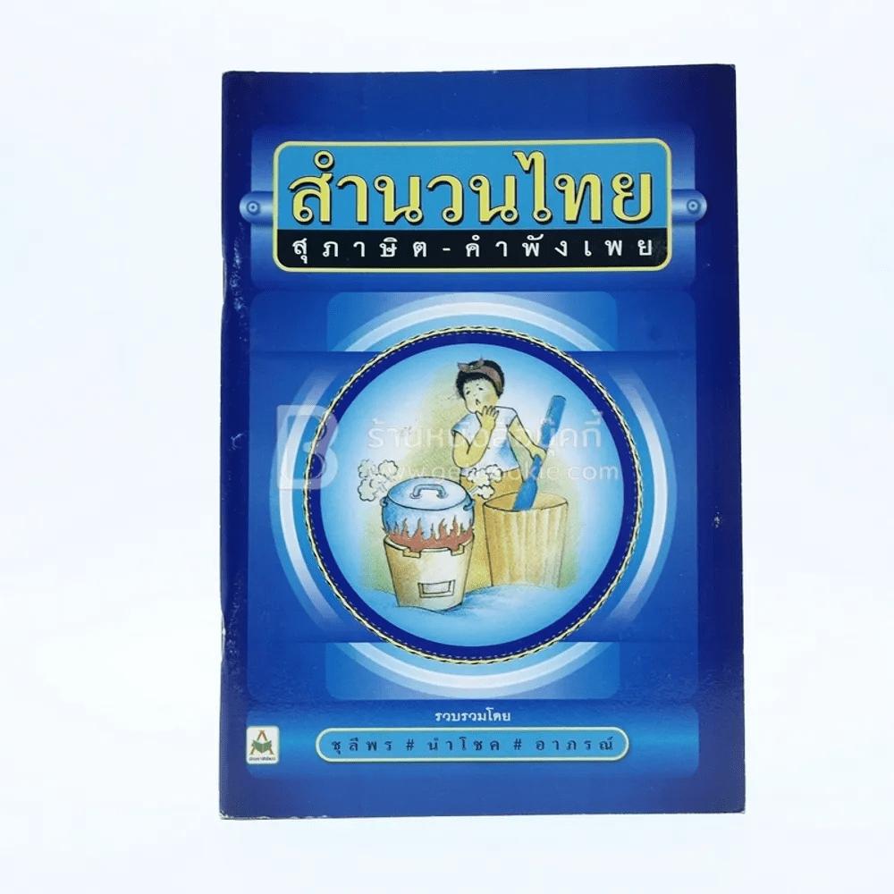 สำนวนไทย สุภาษิต-คำพังเพย