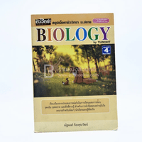 Biology By TU(M)WIT สรุปเนื้อหาชีววิทยา ม.ปลาย