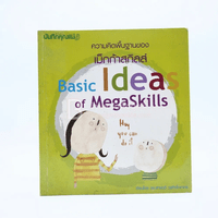 ความคิดพื้นฐานของ Basic Ideas of MegaSkills