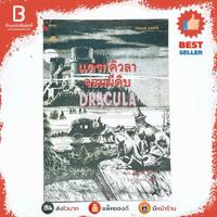 แดรกคิวลาจอมผีดิบ Dracula - แบรม สโตเกอร์ (อ.สายสุวรรณ แปล) ✦