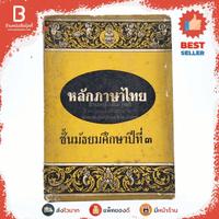 หลักภาษาไทย ชั้นมัธยมศึกษาปีที่ 3