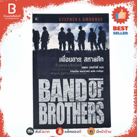 Band of Brothers เพื่อนตาย สหายศึก - นพดล เวชสวัสดิ์ แปล (พิมพ์ครั้งแรก) ✦
