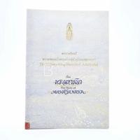 พระมหาชนก The Story of Mahajanaka ภาพสี 2 ภาษา (มีตราปั๊มห้องสมุด)