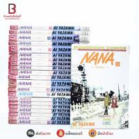 NANA นานะ เล่ม 1-21 - Ai Yazawa (เล่ม 6 สภาพบวมน้ำ)