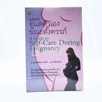 เคล็ดวิธีดูแลตัวเองขณะตั้งครรภ์