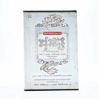 Boxset คัมภีร์พิชัยสงคราม ซุนวู (ขาดเล่ม 1)