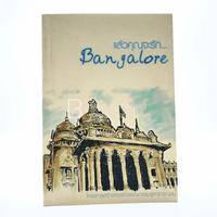 แล้วคุณจะรัก Bangalore
