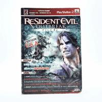 Resident Evil : Outbreak File #2 (มีคราบน้ำ)