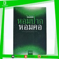 หอมปากหอมคอ เล่ม 3 - วีระ ธีระภัทร (พิมพ์ครั้งแรก) ✦
