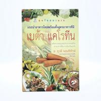 แนะนำอาหารไทยพร้อมทั้งสูตรอาหารที่มี เบต้า แคโรทีน