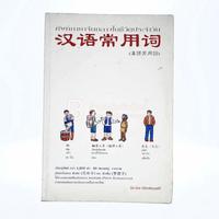 ศัพท์ภาษาจีนกลางในชีวิตประจำวัน