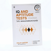 IQ AND APTITUDE TEST ไอคิว และแบบทดสอบความถนัด (บวมน้ำอ่านได้ปกติ)