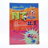 เฉลย-เก็ง แบบทดสอบวัดผลสัมฤทธิ์ทางการเรียน NT ป.6 เข้า ม.1