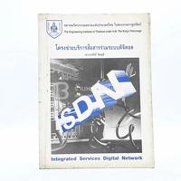 โครงข่ายบริการสื่อสารร่วมระบบดิจิตอล