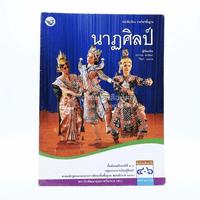 หนังสือเรียน รายวิชาพื้นฐาน นาฏศิลป์ ม.4-6