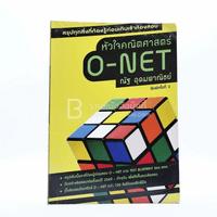หัวใจคณิตศาสตร์ O-Net - ณัฐ อุดมพาณิชย์