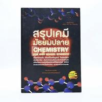 สรุปเคมี มัธยมปลาย Chemistry For High School Students