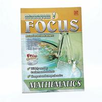 Mathayom 1 Focus Mathematics (มีซีดี)