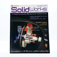 Solid Works การออกแบบและเขียนแบบทางวิศวกรรม