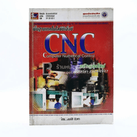 พื้นฐานเทคโนโลยีซีเอ็นซี CNC