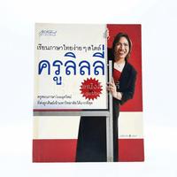 เรียนภาษาไทยง่ายๆสไตล์ครูลิลลี่ ✦